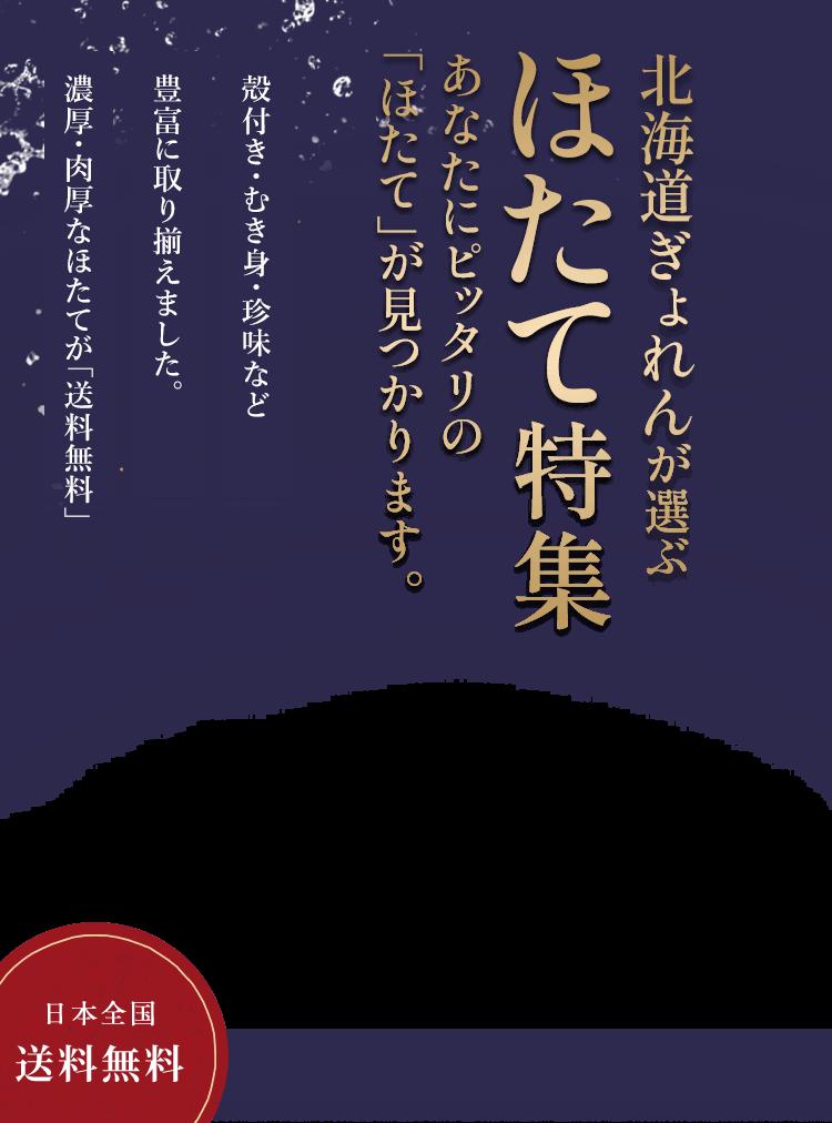 北海道のほたてを全国にお届けいたします。引き締まった肉厚な貝柱、濃厚な旨みを味わう。日本全国 送料無料