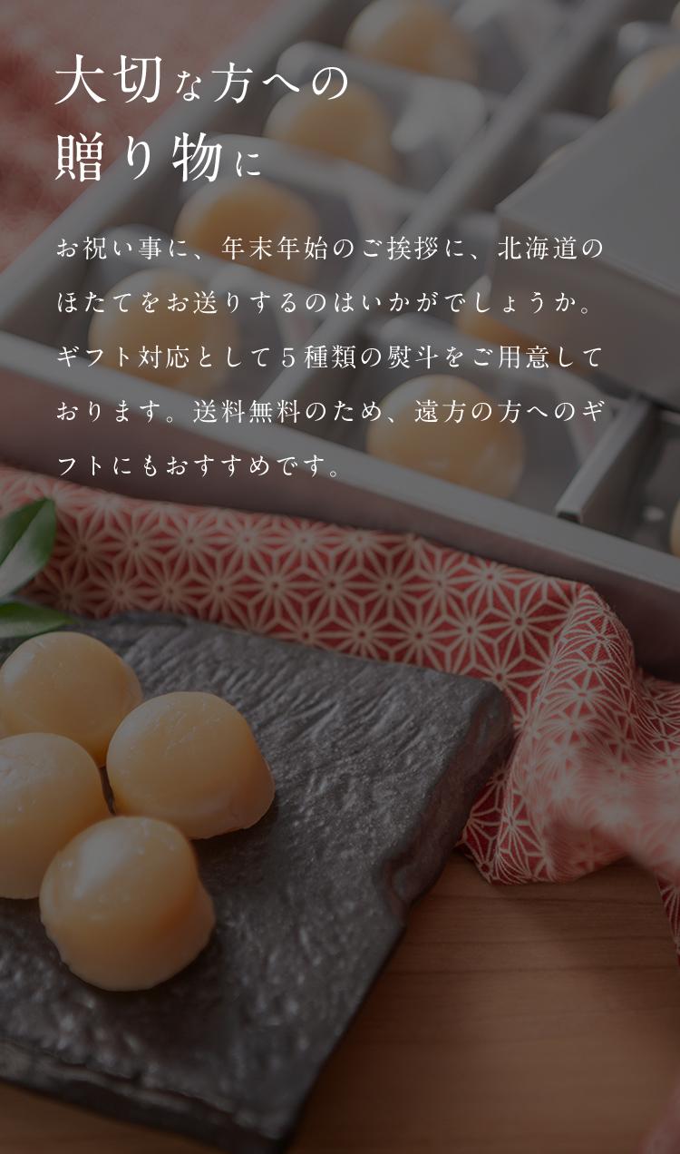 「大切な方への贈り物に」 お祝い事に、年末年始のご挨拶に、北海道のほたてをお送りするのはいかがでしょうか。ギフト対応として5種類の熨斗をご用意しております。送料無料のため、遠方の方へのギフトにもおすすめです。
