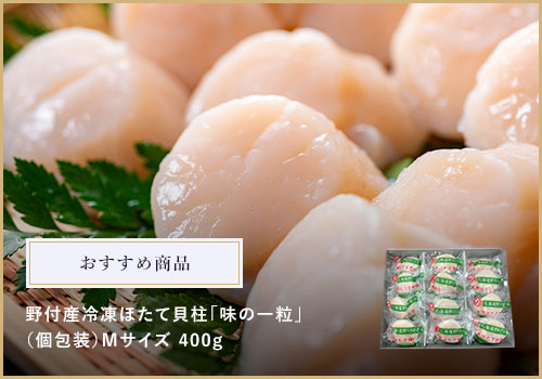 おすすめギフト商品 野付産冷凍ほたて貝柱「味の一粒」(個包装)Mサイズ 400g 4,000円 (税込)