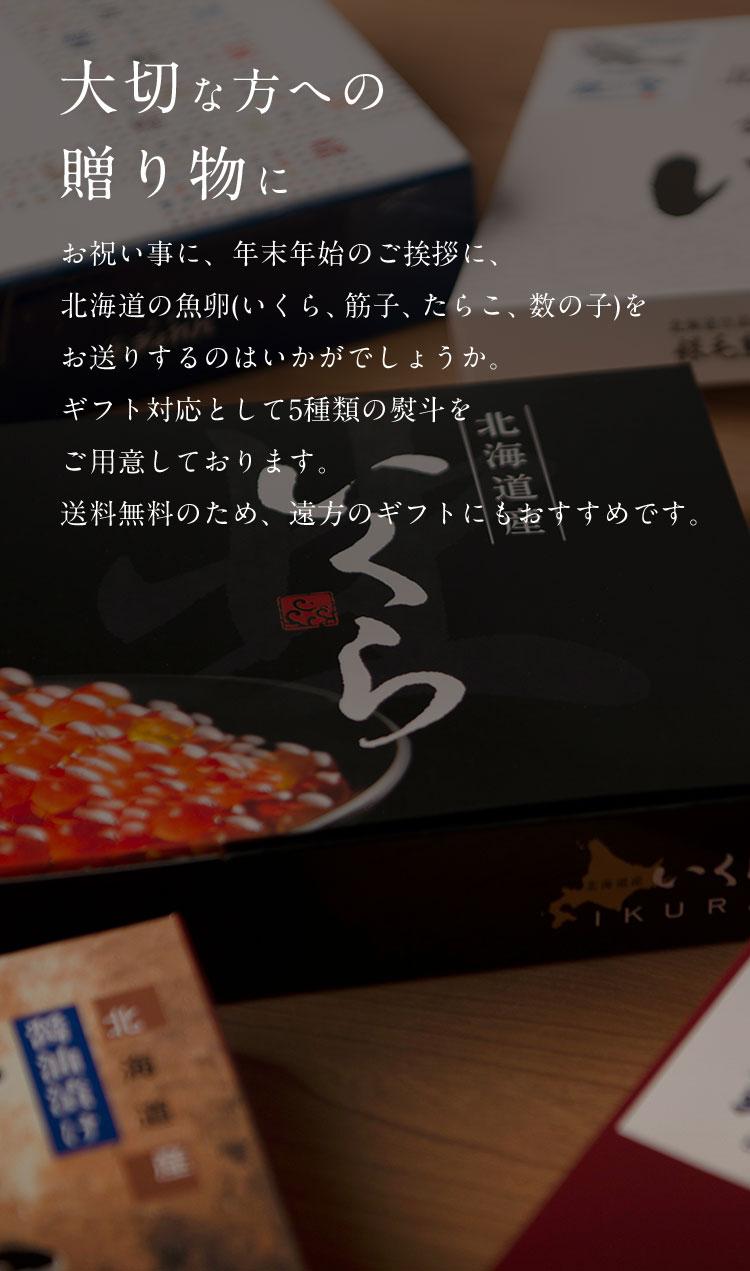 「大切な方への贈り物に」お祝い事に、年末年始のご挨拶に、北海道の魚卵(いくら、筋子、たらこ、数の子)をお送りするのはいかがでしょうか。ギフト対応として5種類の熨斗をご用意しております。送料無料のため、遠方のギフトにもおすすめです。