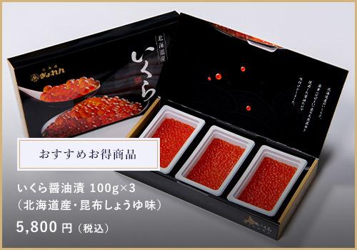 おすすめギフト商品 いくら醤油漬 100g×3(北海道産・昆布しょうゆ味)5,800円(税込)