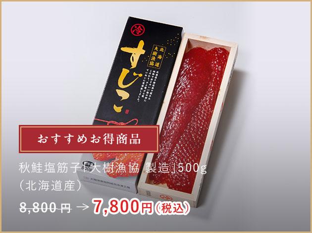 おすすめお得商品 秋鮭塩筋子「大樹漁協 製造」500g(北海道産)8,800円→ 7,800円(税込)