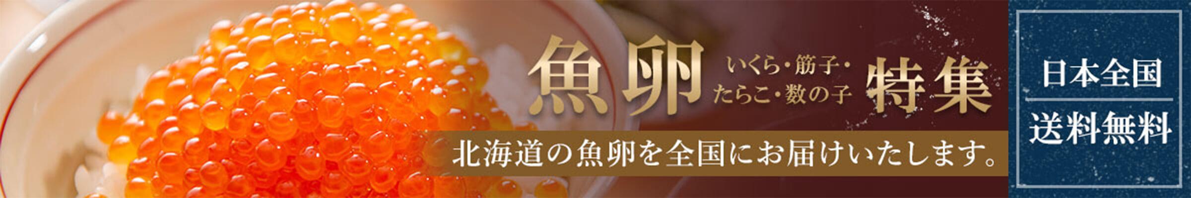 魚卵特集 北海道の魚卵を全国にお届けいたします。日本全国 送料無料