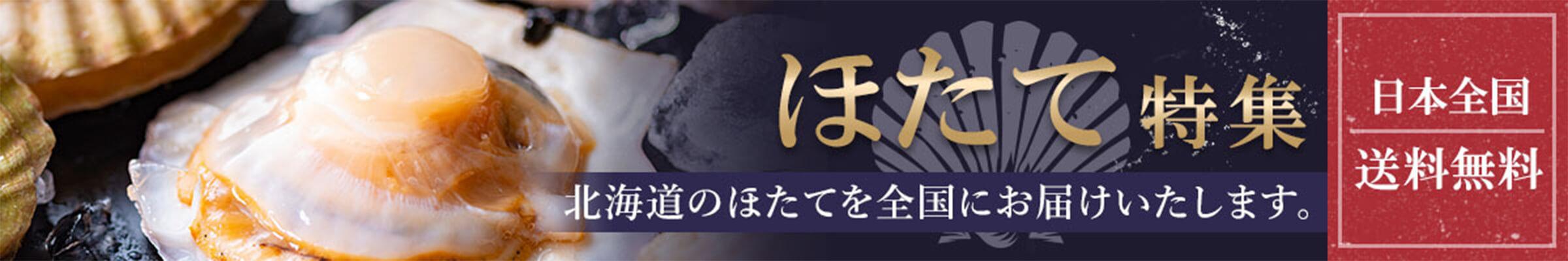 ほたて特集 北海道のほたてを全国にお届けいたします。日本全国 送料無料