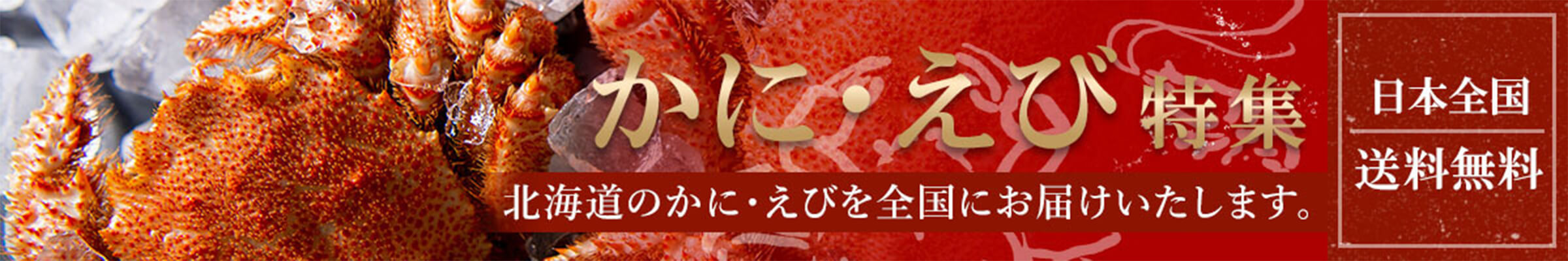 かに・えび特集 北海道のかに・えびを全国にお届けいたします。日本全国 送料無料