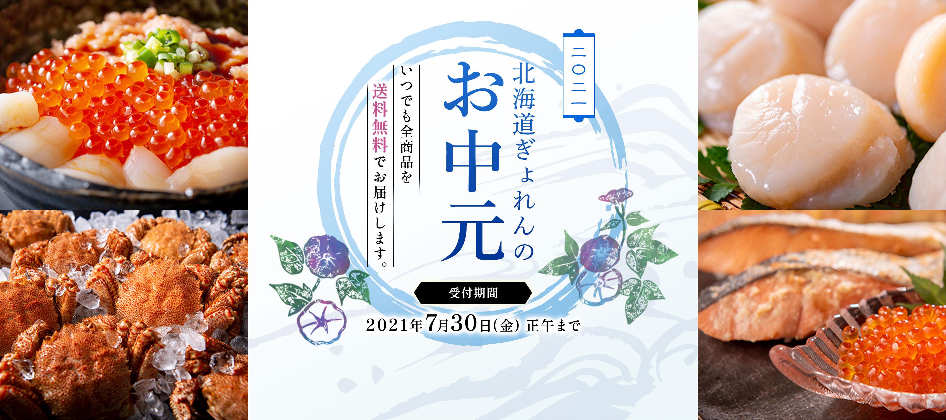 2021 北海道ぎょれんのお中元 いつでも全商品を送料無料でお届けします。 受付期間 2021年7月30日(金)正午まで