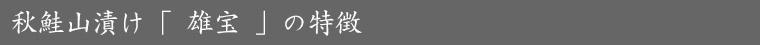 秋鮭山漬け「 雄宝 」の特徴