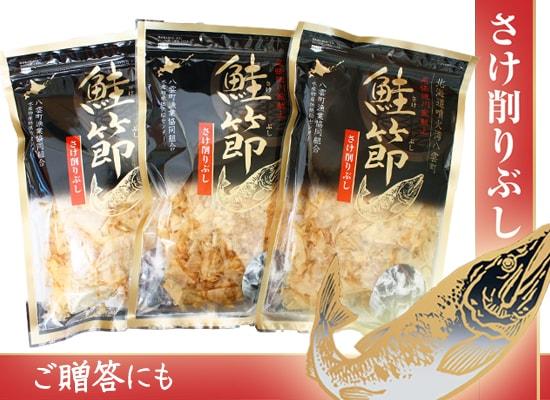 鮭節 (50g×3入り)
