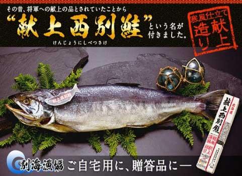 新巻鮭「献上西別鮭」献上造り一本もの 2.5kg程度(北海道 別海産)