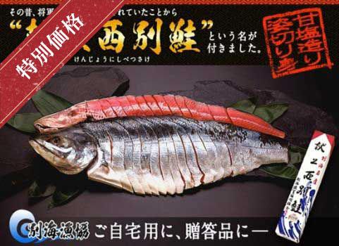 新巻鮭「献上西別鮭」甘塩造り姿切身 2.8kg程度(北海道 別海産)