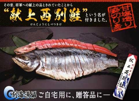 献上西別鮭 甘塩造り 姿切り身(2L)