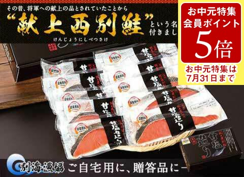 献上西別鮭 甘塩鮭切身(10切)