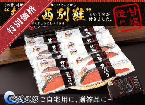 甘塩鮭切身「献上西別鮭」10切(北海道 別海産・個別包装)