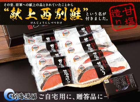【販売終了】献上西別鮭 甘塩鮭切身(10切)