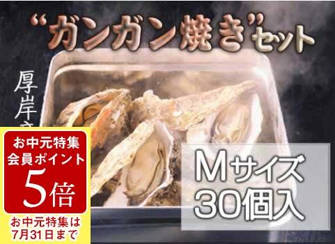 <厚岸産>殻付きカキ「ガンガン焼き」セット Mサイズ×30個