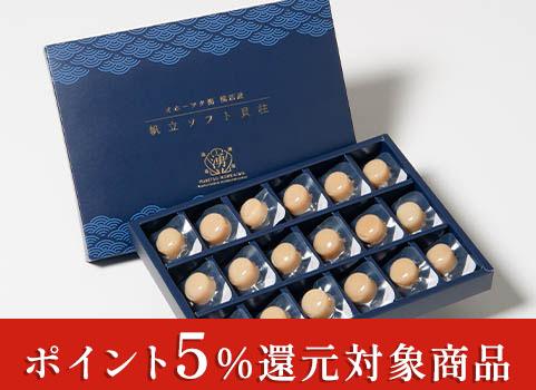 ソフト貝柱 18玉(北海道産・ほたて珍味)【お中元ギフト】