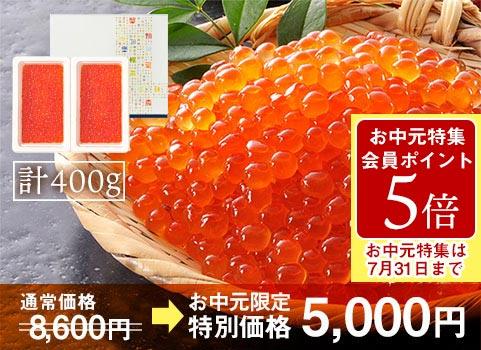 【お中元限定価格】北海道産いくら醤油漬け200g×2個入