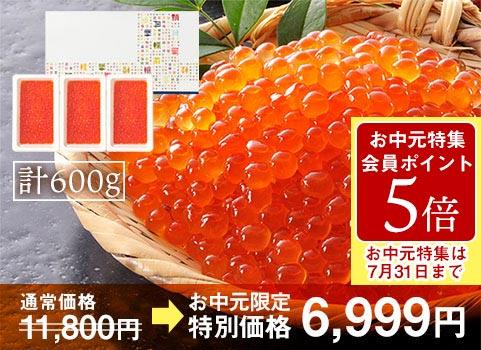 【お中元限定価格】北海道産いくら醤油漬け200g×3個入