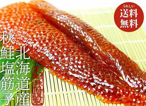 北海道産 秋鮭塩筋子(500g)