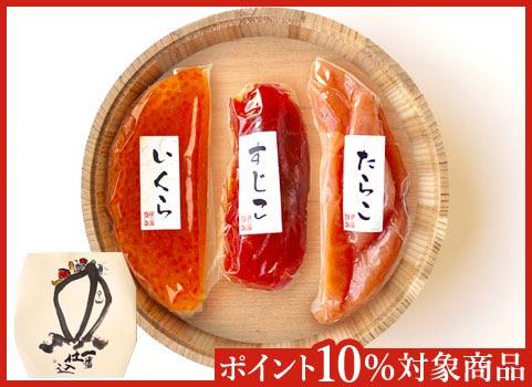 魚卵3点セット(いくら・たらこ・筋子)【お中元ギフト】