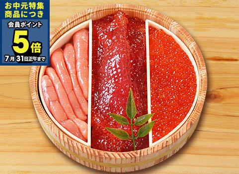 魚卵3点セット(いくら・たらこ・筋子)