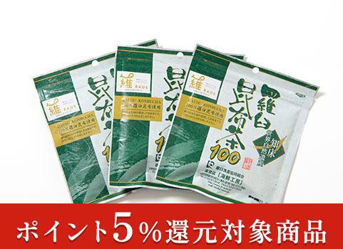 羅臼昆布茶100 【3袋入】(北海道 羅臼産)【お中元ギフト】