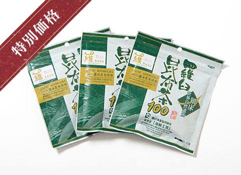 羅臼昆布茶100 【3袋入】(北海道 羅臼産)