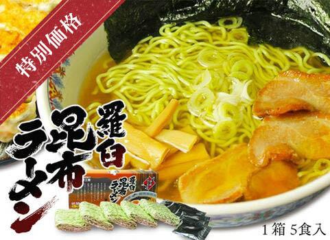 羅臼昆布ラーメン【醤油味】5食(スープ付)