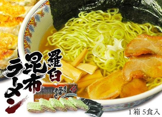 羅臼昆布ラーメン 醤油味 90g×5食(スープ付)