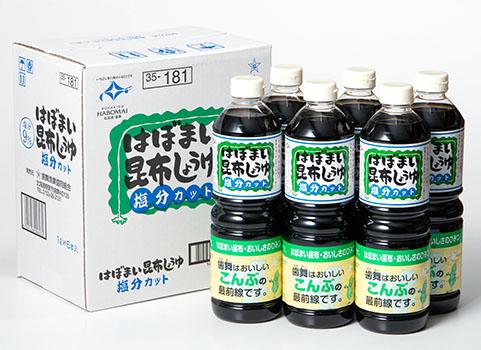 はぼまい昆布しょうゆ【塩分カット】1L×6本入(北海道 歯舞産)