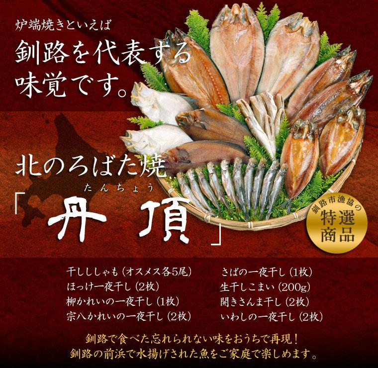炉端焼きといえば釧路を代表する味覚です。