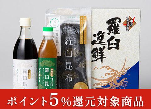 天然 羅臼昆布・昆布だし・昆布醤油セット(北海道 羅臼産)【お中元ギフト】