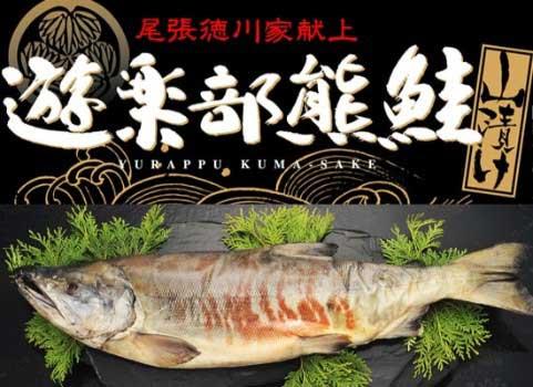 北海道八雲産 遊楽部熊鮭(3.0~4.0kg程度)(中辛)半身2枚切身