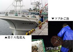 第十八亀龍丸 ツブかご漁