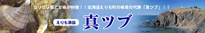 コリコリ感と甘味が特徴!!北海道えりも町の味覚の代表「真ツブ」!