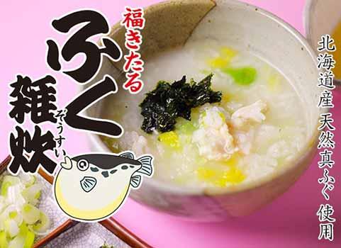 ふく雑炊 4袋入(北海道産)