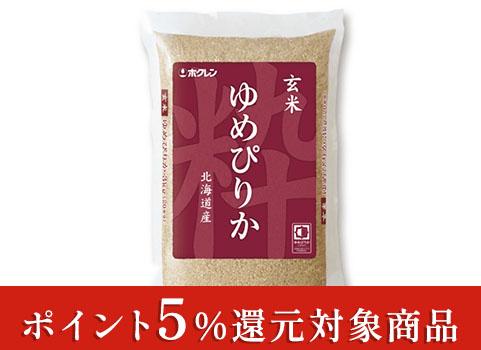 ホクレン 玄米ゆめぴりか 北海道産