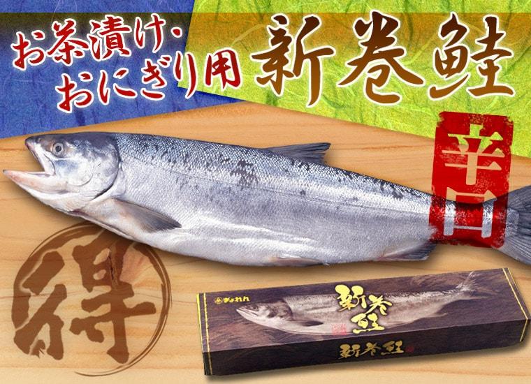 お茶漬け・おにぎり用新巻鮭2.0kg(辛口)