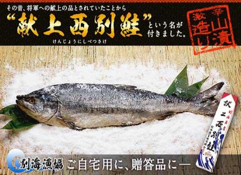 【販売終了】献上西別鮭 山漬造り 一本(2L)辛口