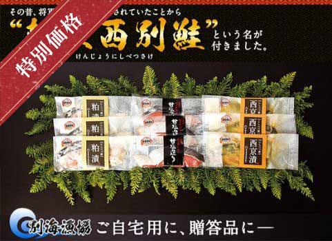 鮭切身「献上西別鮭」 詰合せ 3種・9切(北海道別海産・個別包装)