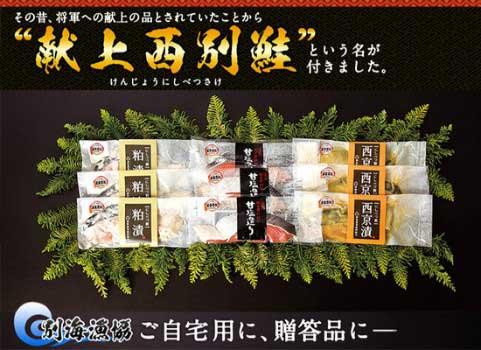 【販売終了】献上西別鮭 詰合せ(3種)