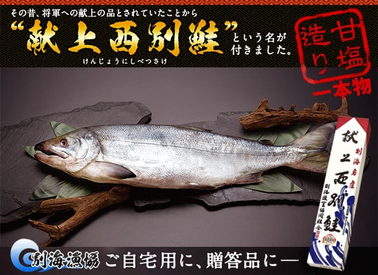 献上西別鮭 甘塩造り 一本もの(2L)