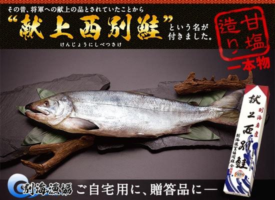 【販売終了】献上西別鮭 甘塩造り 一本もの(2L)
