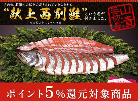 新巻鮭「献上西別鮭」山漬け姿切身 2kg程度(北海道 別海産・辛口)【お中元ギフト】