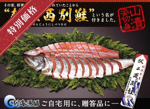 新巻鮭「献上西別鮭」山漬け姿切身 2kg程度(北海道 別海産・辛口)