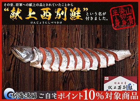 新巻鮭「献上西別鮭」山漬け 半身 1kg(北海道 別海産・辛口)【お中元ギフト】