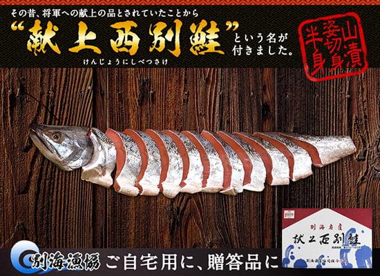 新巻鮭「献上西別鮭」山漬け 半身 1kg(北海道 別海産・中辛)