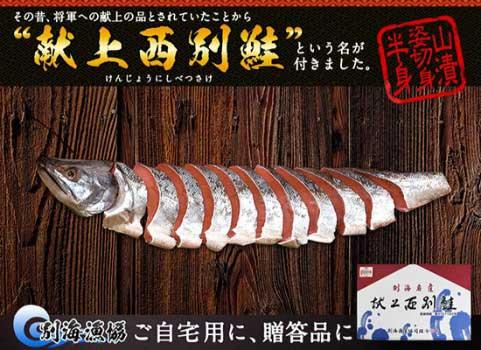 新巻鮭「献上西別鮭」山漬け 半身 1kg(北海道 別海産・辛口)