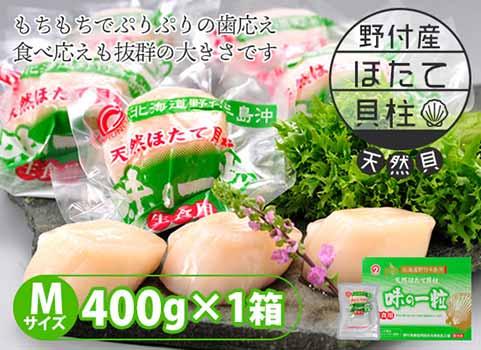 ほたて貝柱「味の一粒」400g・Mサイズ(北海道 野付産・刺身用冷凍)