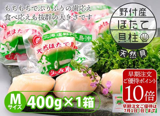 野付産冷凍ほたて貝柱(個包装)Mサイズ 400g